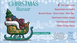 "Christmas Bazaar του Γυμνασίου - Λυκείου ""ΩΘΗΣΗ"" για τον Σύλλογο ΕΛΠΙΔΑ"