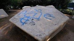 Ο δήμος Αθηναίων καταδικάζει τη βεβήλωση του μνημείου Ολοκαυτώματος