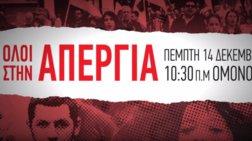 Το ΠΑΜΕ τρολάρει Τσίπρα για την απεργία: Ήταν δίκαιο, το κάναμε πράξη