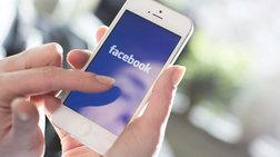 allages-sto-facebook-erxetai-to-messenger-kids