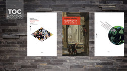 TOC Books: 25 χρόνια Νήσος, για τις κοινωνικές και ανθρωπιστικές επιστήμες