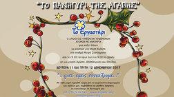 Το Εργαστήρι: Χριστουγεννιάτικο bazaar αγάπης στο Σύνταγμα 11-12 Δεκεμβρίου