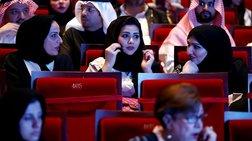 Η Σαουδική Αραβία επιτρέπει τη λειτουργία των κινηματογράφων