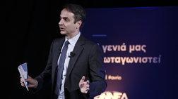 Μητσοτάκης:  «Πιο επικίνδυνες οι επιθέσεις στους θεσμούς από την κρίση»