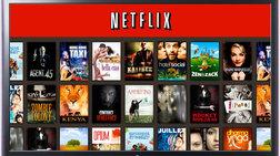 Στην Ελλάδα επισήμως από σήμερα το συνδρομητικό Netflix