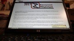 tin-paraskeui-plirwnetai-to-koinwniko-merisma-se-12-ekat-polites
