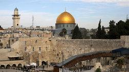 Η Τουρκία καλεί σε αναγνώριση της ανατολικής Ιερουσαλήμ