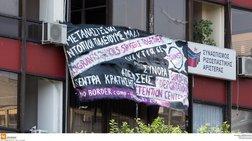 Αντιεξουσιαστές κατέλαβαν γραφεία του ΣΥΡΙΖΑ στη Λάρισα