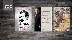 toc-books-mpampiniwtis-nitse-kai-i-apokatastasi-tou-buzantiou