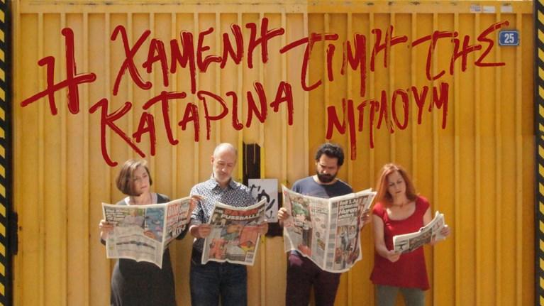 i-xameni-timi-tis-katarina-mploum-kai-i-upothesi-tis-iriannas