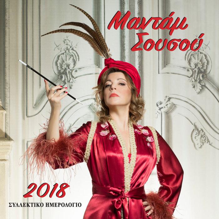 Το εξώφυλλο του Ημερολογίου για το 2018