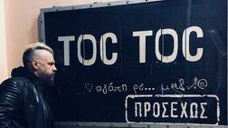 TOC TOC: Μία παράσταση... ψυχοθεραπεία, στο θέατρο ΗΒΗ