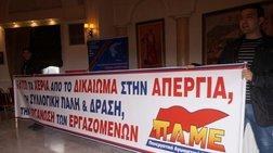Το ΠΑΜΕ χάλασε την κυβερνητική φιέστα στην Ελευσίνα