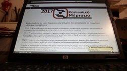 anoikse-ksana-i-platforma-gia-to-koinwniko-merisma