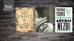 toc-books-apo-ton-tzeims-tzois-ews-ton-ken-folet-kai-to-aggigma-tis-mousas