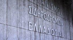 Προφυλακίστηκαν 11 από τους 19 κατηγορουμένους για τον ΟΣΕ
