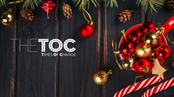 To ΤheTOC σας εύχεται Καλά Χριστούγεννα και χρόνια πολλά