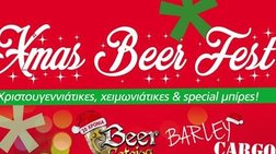 Xmas Beer Fest  με εποχιακές και χριστουγεννιάτικες μπίρες