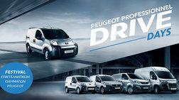 Επαγγελματικά με έκπτωση στις «DRIVE DAYS της Peugeot Professionel