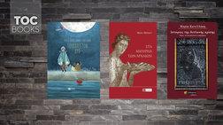 toc-books-arxaiwn-kouzina-istories-diplanis-krisis-ki-i-aksia-tis-filias