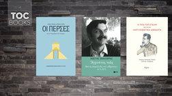 toc-books-kwstis-skalioras-oi-perses-kai-i-pipa-tou-stalin