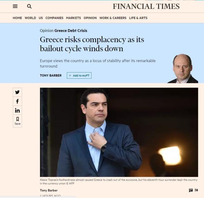 To δημοσίευμα των Financial Times