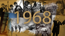 50 χρόνια από το 1968: μια χρονιά ανατροπών σε παγκόσμιο επίπεδο