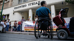 Υπ. Υγείας: Αυτές οι παθήσεις δικαιολογούν την επ΄ αόριστον αναπηρία
