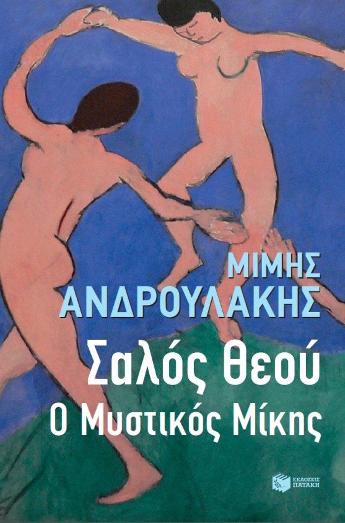 Το εξώφυλλο του βιβλίου (εκδόσεις Πατάκη)