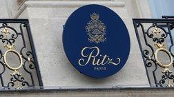 Γαλλία: Ένοπλοι 'σήκωσαν' κοσμήματα πολλών εκατ. από το Ritz του Παρισιού
