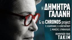 Η Δ. Γαλάνη και το Chronos Project συναντούν τους ΤΑΚΙΜ στο Μέγαρο Μουσικής