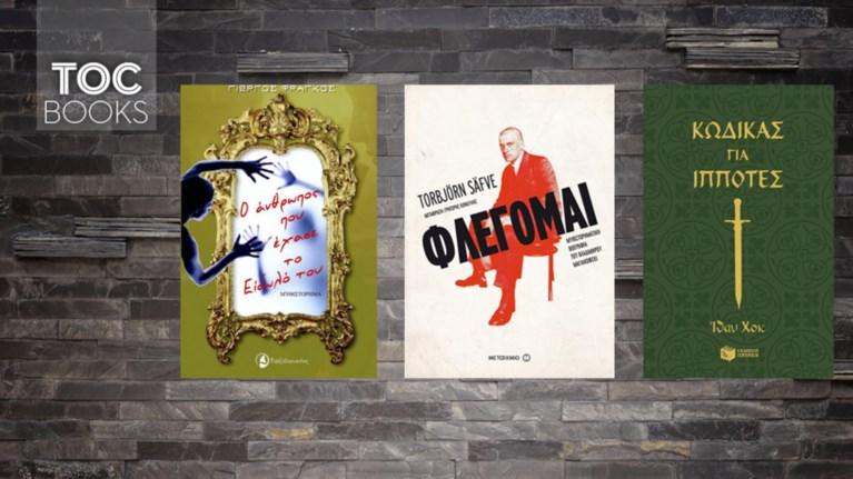 toc-books-didaktikos-ithan-xok-to-xameno-eidwlo-i-autoktonia-magiakofki
