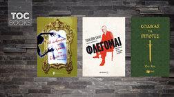 ΤOC BOOKS: Διδακτικός Ιθαν Χοκ, το «χαμένο είδωλο», η αυτοκτονία Μαγιακόφκι