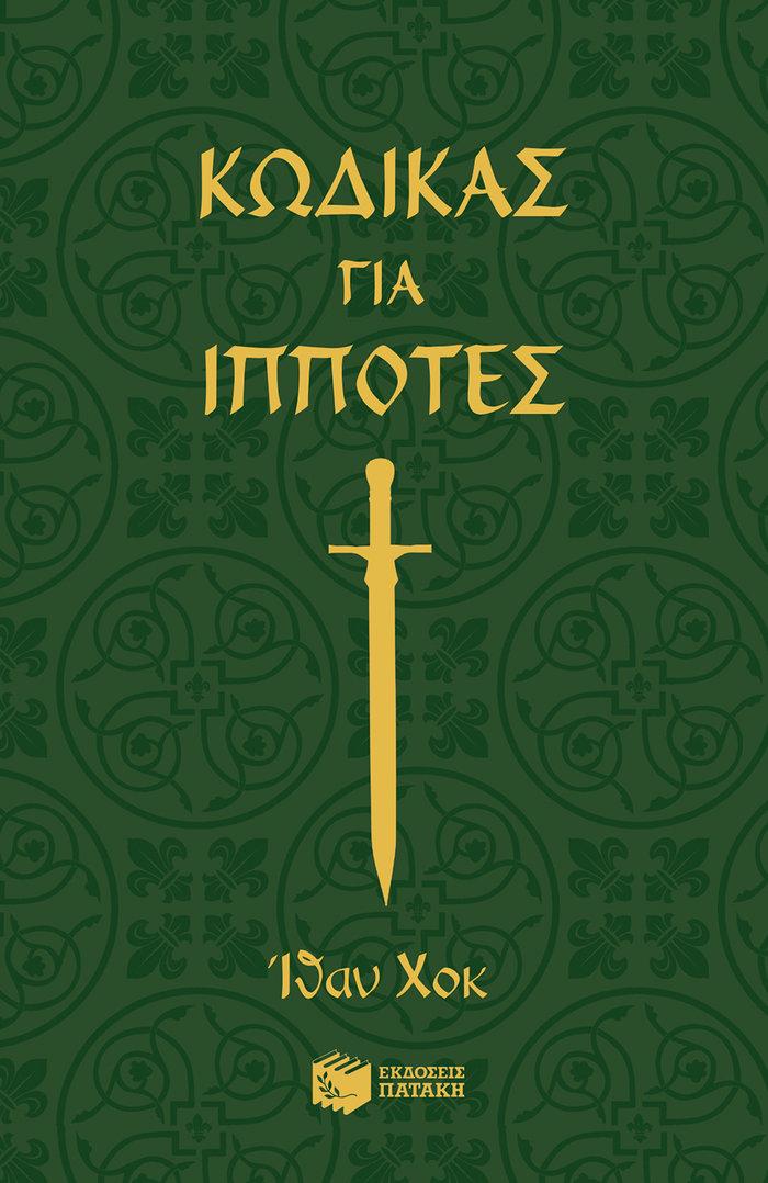 ΤOC BOOKS: Διδακτικός Ιθαν Χοκ, το «χαμένο είδωλο», η αυτοκτονία Μαγιακόφκι - εικόνα 2