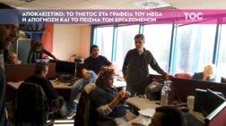 Αποκλειστικό: Τo TheTOC στο Mega- Η απόγνωση και το πείσμα των εργαζομένων