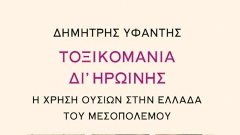 toksikomania-di-irwinis-i-xrisi-ousiwn-stin-ellada-tou-mesopolemou