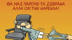 arkas-tha-mas-paroun-ta-swbraka-alla-oxi-tin-karekla