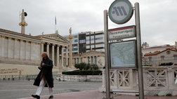 WSJ: O δύσβατος δρόμος της Ελλάδας για να βγει από τα μνημόνια