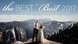 Aυτές είναι οι 15 καλύτερες φωτογραφίες γάμου σε όλο τον κόσμο για το 2017