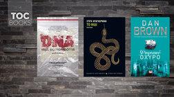 TOC BOOKS: Μυστικά κατασκοπίας, ακαταμάχητη ενέργεια και δύναμη θρίλερ