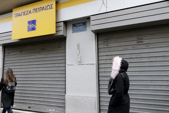 Εισβολή αγνώστων σε ΕΛΤΑ και σε τράπεζα στην Πατησίων