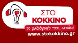 anaklisi-twn-3-apolusewn-zitoun-oi-ergazomenoi-sto-rs-sto-kokkino