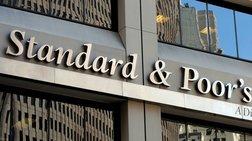 Ο οίκος Standard & Poor's αναβάθμισε την πιστοληπτική ικανότητα της Ελλάδας