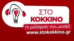 ergazomenoi-sto-kokkino-stin-ke-tou-suriza-gia-na-gurisoun-oi-apolumenoi