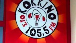 Απεργία στα ΜΜΕ ιδιοκτησίας ΣΥΡΙΖΑ για τις απολύσεις στο ραδιόφωνο