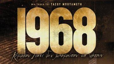mpoulmetis-gia-to-1968-ti-bradia-pou-oli-i-ellada-egine-mia-omada