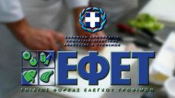 Την απόσυρση κυπριακής σεφταλιάς απαιτεί ο ΕΦΕΤ, βρέθηκε σαλμονέλα