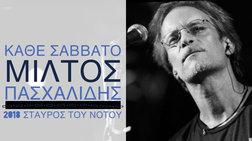 Μίλτος Πασχαλίδης: Συνεχίζονται οι εμφανίσεις τα Σάββατα στον Σταυρό