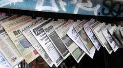 Διημερίδα ΕΣΗΕΑ: Υπάρχει λύση για τις δοκιμαζόμενες εφημερίδες & περιοδικά;