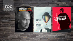 TOC BOOKS: Eduardo Galeano, Ιωσήφ Στάλιν και Μάρκος Αυρήλιος